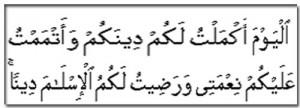 al-maidah ayat 3