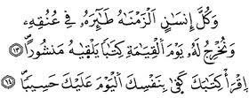 isra ayat 13