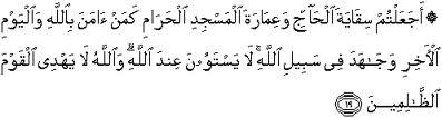 Taubah ayat 19