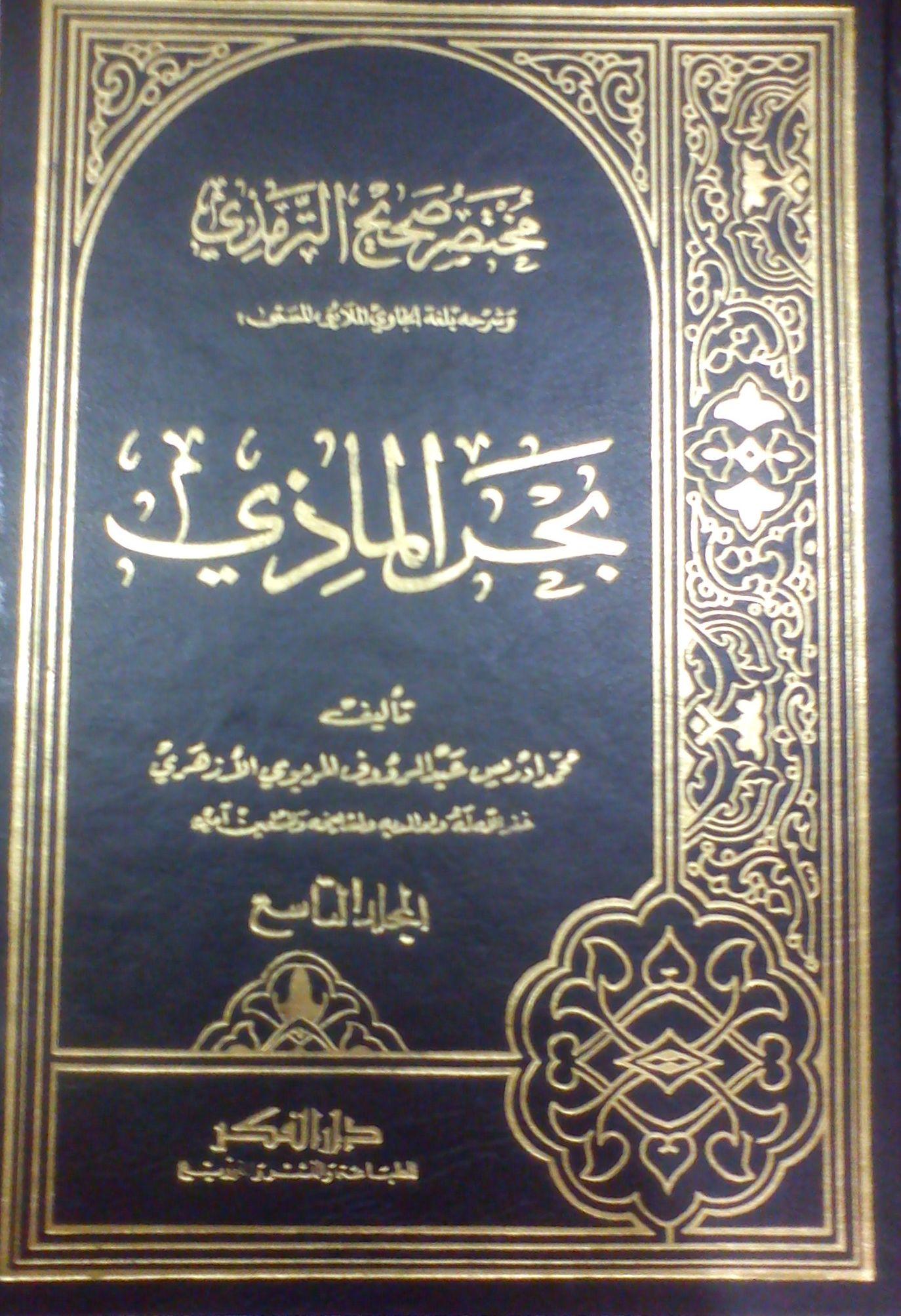 kitab BahrulMazi