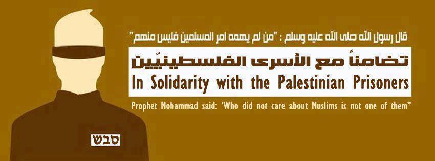 tahanan palestin