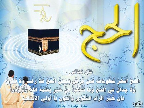 ... umat Islam sudah dan akan menuju ke Mekah bagi menunaikan ibadat haji