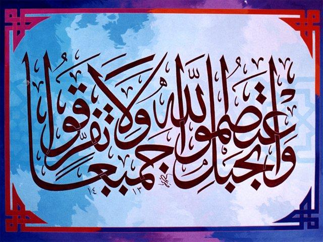 berpegang dgn tali Allah