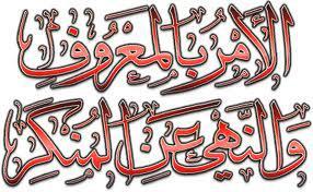 amar-maruf-nahi-mungkar