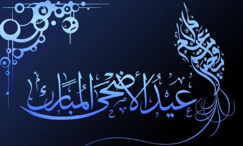 eid-adha 1435H