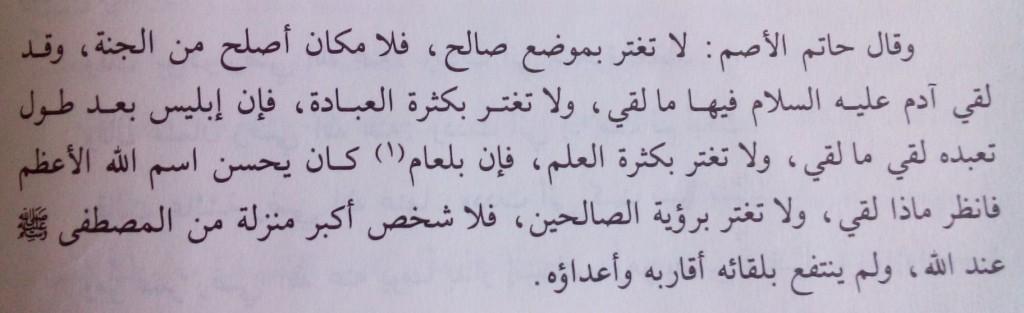 kata-kata Hatim Al-Asom