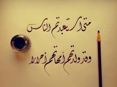 kata-kata Umar