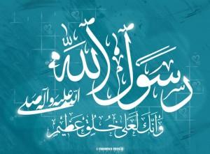 Muhammad RasulAllah