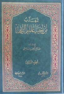 almuhazzab-min-ihya-i-ulumiddin-jilid-2