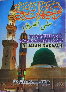 Taujihat Nabawiyyah