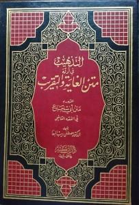 atTazhib fi adillati matn ghayah wattaqrib