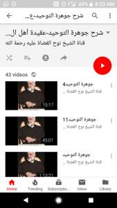 Sheikh Nuh Syarah Jauharah Tauhid