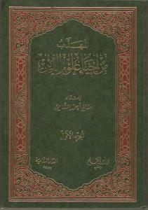 Al-Muhazzab min ihya-ulumiddin jiid 1-211x300